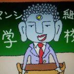 事務局より、謹んで開校挨拶<マンション管理組合の学校・開校宣言>