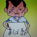 【マンション管理士 おさらぎブログ】NO暴力団 ~暴力団の排除規定について