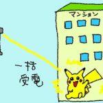 【マンション管理士おさらぎブログ】電力自由化と高圧一括契約