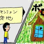 【マンション管理士おさらぎブログ】空き家問題を考える