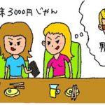【マンション管理士おさらぎブログ】マンション管理費滞納に時効の足音