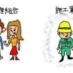 """【マンション管理士おさらぎブログ】大規模修繕工事の設計コンサル利用も、""""不正の影"""""""