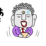 【マンション管理士おさらぎブログ】管理規約の見直し作業、いと楽し