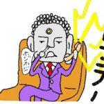 【マンション管理士おさらぎブログ】モンスター・クレーマーの対処法、3つの心得