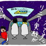 【マンション管理士おさらぎブログ】マンション共用部分をLED化しよう!