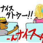 【マンション管理士おさらぎブログ】マンションの騒音問題「天井ドン」じゃなくて「天ドン」で平和を