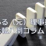 【ある(元)理事長の七転八倒コラム】イントロダクション