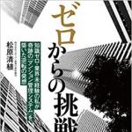 【マンション管理業界NEWS】奇跡の「マンション管理システム」を築いた逆転の発想