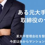 【コラムニスト紹介】菅 理(すが さとし)~ある「元」大手管理会社取締役のつぶやき~