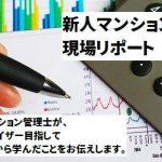 【新人マンション管理士レポート】小規模マンション奮闘記(理事会に参加)