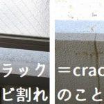 【マンション管理用語集(く)】クラックは建物にも人間関係にもイタイ