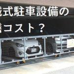 【深山州のゆる~いマンション管理コラム12】25年で120万円?機械式駐車設備の修繕コスト