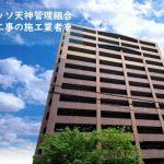 [2018.3.9締切・福岡・コモダスパッソ天神]大規模修繕工事の施工業者を募集します