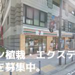 [2018.4.7参加締切・横浜市・ロワレール横浜本町管理組合]植栽・エクステリア改良+年間保守の会社を募集します