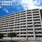 [2018.4.26参加締切・横浜市・ブランズ戸塚管理組合]管理会社を募集します