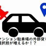 【マンション管理業界NEWS】ソフトバンク、駐車場シェア事業に参入