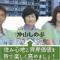 沖山しのぶ (理事長)