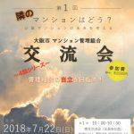 [マンション管理セミナー・大阪市北区・2018.7.22開催]隣のマンションはどう?-第1回-