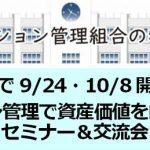 [大阪で初開催!限定30名 ]マンション管理で資産価値向上セミナー・懇親会