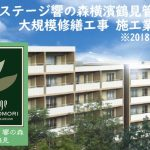 [無料公募掲載・2018.7.27締切・リステージ響の森横濱鶴見]大規模修繕工事の施工業者を募集します