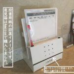 【無料テンプレート・資料集】(住民→理事会)意見・提案用紙