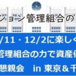 [東京&千葉発!実践型セミナー]マンション管理組合で資産価値を上げよう & 懇親会
