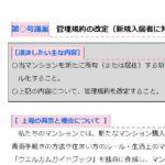 【無料テンプレート・資料集】総会議案文サンプル(管理規約の改定)