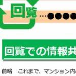 【無料テンプレート・資料集】(管理組合→居住者)回覧用の広報紙