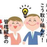【実話リレーその1】水道直結工事により大幅なコストダウン!