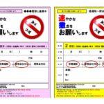 【無料テンプレート・資料集】違法駐車禁止の貼り紙(警告文)