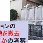 [動画]マンションの受水槽を撤去すべきかの考察