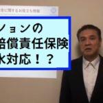 [動画]マンションの漏水事故対策で気軽に加入できる個人賠償保険はあるか