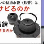 [動画]マンションの給排水管(鉄管)はなぜ錆びるの? 黒錆で保全できるのか?