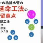 [動画]マンションの給排水管の代表的な延命工法の原理と留意点(オゾン法、カルシウム法等)