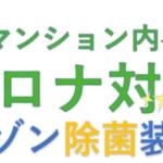 [動画]NHKおはよう日本で紹介されたオゾン除菌装置