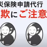 [動画]火災保険申請代行詐欺にご注意を!