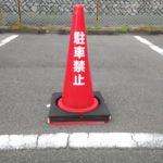 共用部分における不法占拠(違法駐車)について 第2回(全3回)