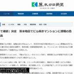 【マンション管理の「ちきりん」が斬る!業界ニュース】熊本地震でビル傾きマンションに接触の恐れ