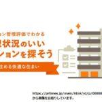 【マンション管理の「ちきりん」が斬る!業界ニュース】プロが評価したマンションの管理状況がわかる『マンション管理評価』を提供開始