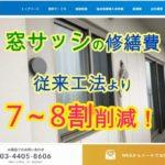 [動画]窓サッシの修繕費を7割削減する