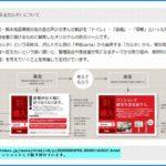 【マンション管理の「ちきりん」が斬る!業界ニュース】東日本大震災の被災地の声を届ける防災ツール「そなえるカルタ」