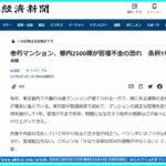 【マンション管理の「ちきりん」が斬る!】老朽マンション、2500棟が管理不全の恐れ(東京都)