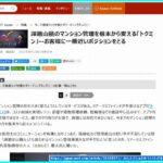 【マンション管理の「ちきりん」が斬る!】リノベ再販会社がマンション管理業に進出!