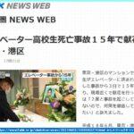 【マンション管理の「ちきりん」が斬る!】エレベーター高校生死亡事故から15年
